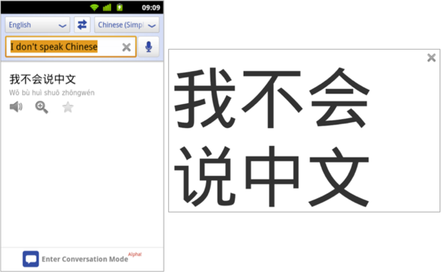 Google Translate application