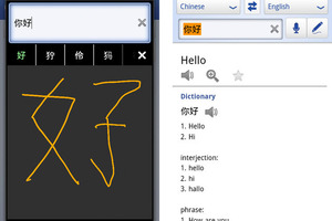 Google Translate Chinese handwriting screenshots