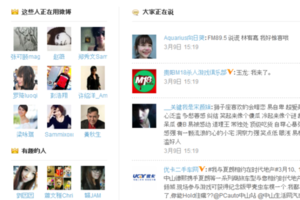 Sina Weibo Screenshot