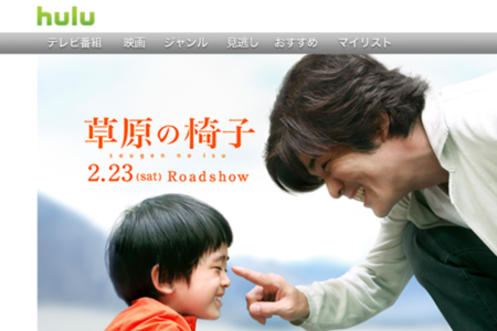 hulu japan