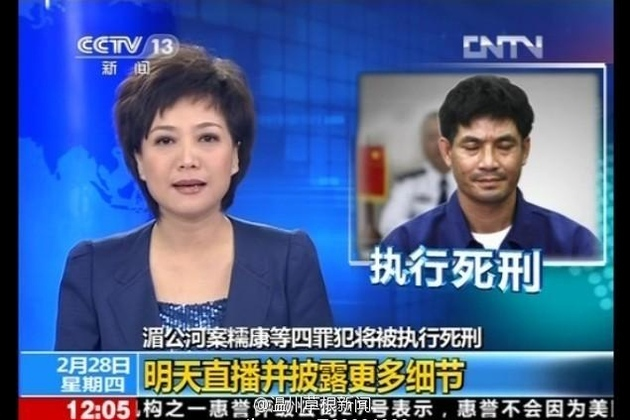 china execution announcement