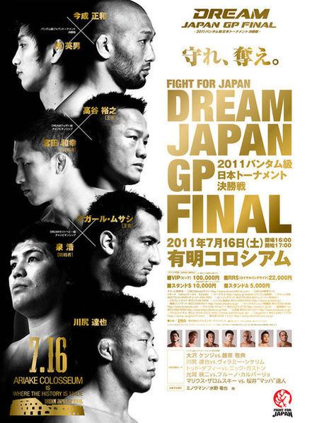 441px-dreamgpfinal_large_medium
